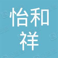 北京怡和祥建筑装饰工程有限公司