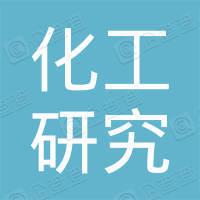 安徽省化工研究院