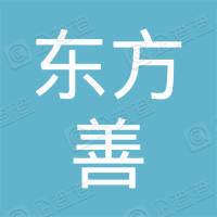 东方善房地产经纪(北京)有限公司