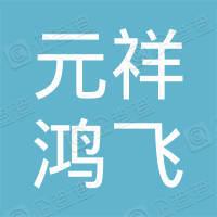 北京元祥鸿飞物业管理有限公司