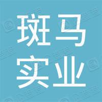 深圳市斑马实业有限公司