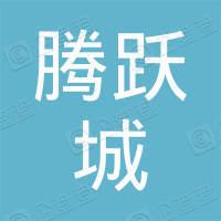 腾跃城物业管理(北京)有限公司