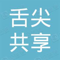 北京舌尖共享餐饮管理有限公司