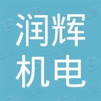 青海润辉机电设备有限公司