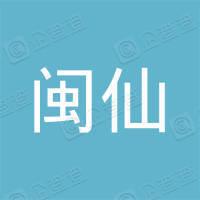 江苏闽仙电驱动科技有限公司