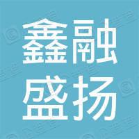 北京鑫融盛扬餐饮服务有限公司