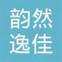 北京韵然逸佳装饰工程有限公司