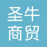 化隆县圣牛商贸服务有限公司