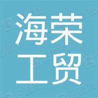 北京海荣工贸有限公司