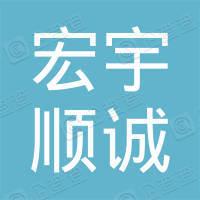 北京宏宇顺诚广告有限公司