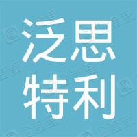 北京泛思特利工贸有限公司