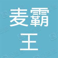 北京李记麦霸王餐饮服务有限公司