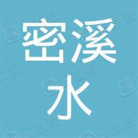 北京密溪水酒业有限公司