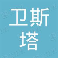 北京市密云区卫斯塔教育咨询有限公司