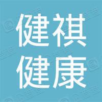 广州健祺健康管理有限公司