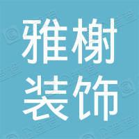 北京雅榭装饰有限公司