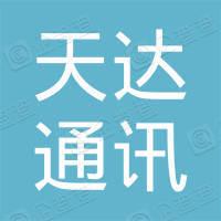 武汉天达通讯天线有限公司