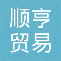 深圳市顺亨贸易进出口有限公司