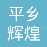 平乡县辉煌橡胶助剂有限公司