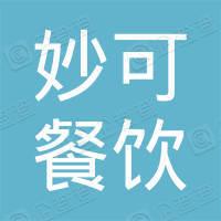 北京妙可餐饮管理有限公司