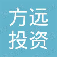 北京方远投资管理有限公司