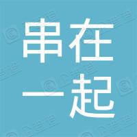 北京串在一起餐饮有限公司