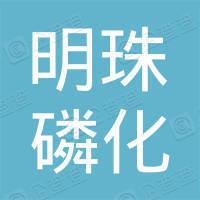 宜昌明珠磷化工业有限公司供销分公司