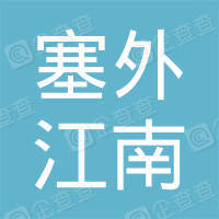 北京塞外江南餐饮管理有限公司