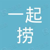 一起捞(北京)餐饮管理有限公司