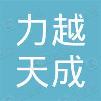 北京力越天成投资管理有限公司