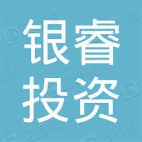 北京银睿投资管理有限公司