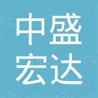 北京中盛宏达建筑装饰工程有限公司