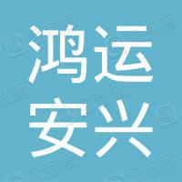 北京鸿运安兴运输有限公司