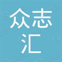 北京众志汇企业管理合伙企业(有限合伙)