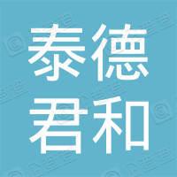 北京泰德君和投资管理有限公司