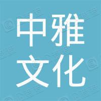 青海中雅文化传播有限公司
