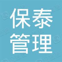 北京保泰管理咨询有限公司