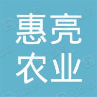 赣州市惠亮农业发展有限公司
