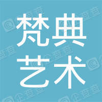 梵典(北京)艺术品投资有限公司