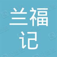 北京兰福记餐饮管理有限公司