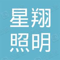 福建星翔照明科技有限公司