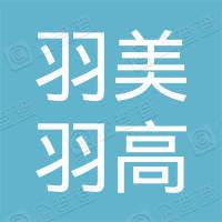 广州市羽美羽高家具有限公司