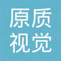 北京原质咨询有限责任公司
