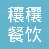 穰穰餐饮管理(北京)有限公司