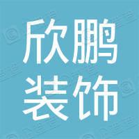 启东市欣鹏装饰工程有限公司