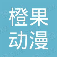橙果(海南)动漫有限公司