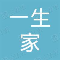 一生家家居(杭州)有限公司