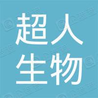 西安超人生物科技有限公司