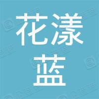 桐乡乌镇花漾蓝印花布有限公司