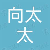 广州市向太太餐饮有限公司